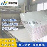 PP板材塑料板聚丙烯板PP板材定制加工