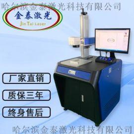 激光打标机  厂家直销  金属打标机 生产日期型号