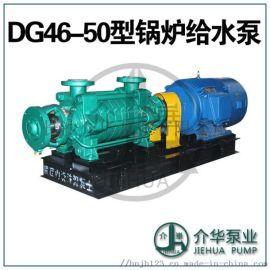 DG46-50X7高压锅炉给水泵