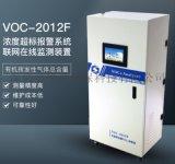 阳泉市有机挥发物超标预警系统(VOCS)