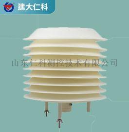 小型多功能气象站百叶箱 温湿度传感器