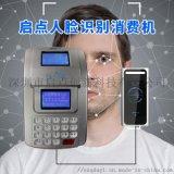 食堂面部识别售饭系统,企业单位饭堂IC消费机