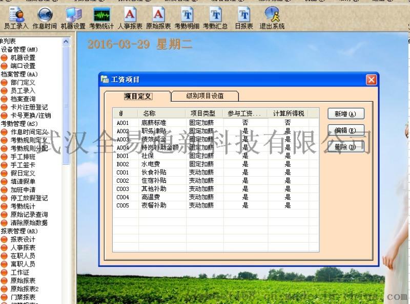 客戶驗廠自動生成考勤記錄工資軟體