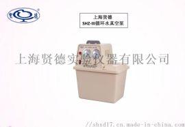 上海贤德循环水真空泵SHZ-III