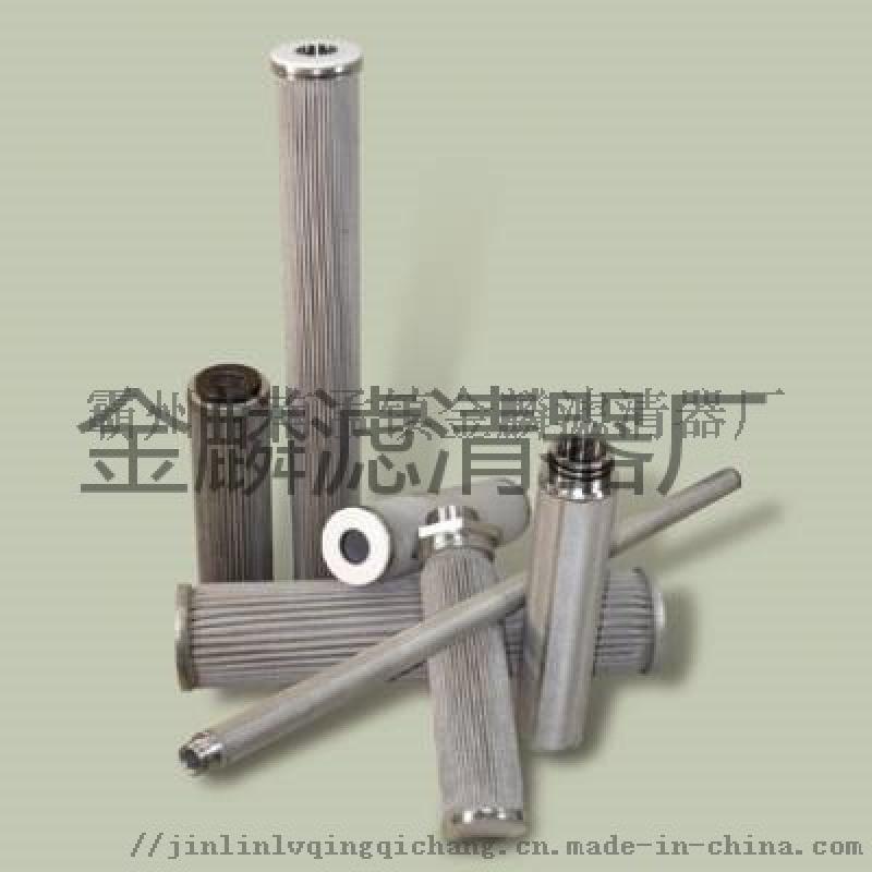 燒結濾芯不鏽鋼燒結濾芯 液體過濾精密濾芯
