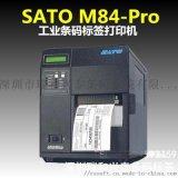 深圳佐藤SATO M84PRO重工业条码标签打印机
