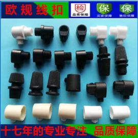 尼龙锁线扣007 塑料布线器 美规防拉电源线卡