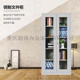 重庆办公室A4档案文件资料财务凭证储物铁皮钢制柜