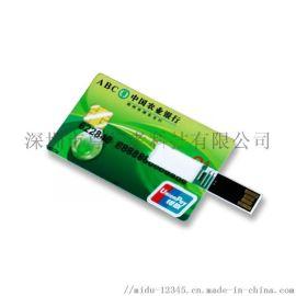 卡片U盘存储卡/可定制广告卡片U盘