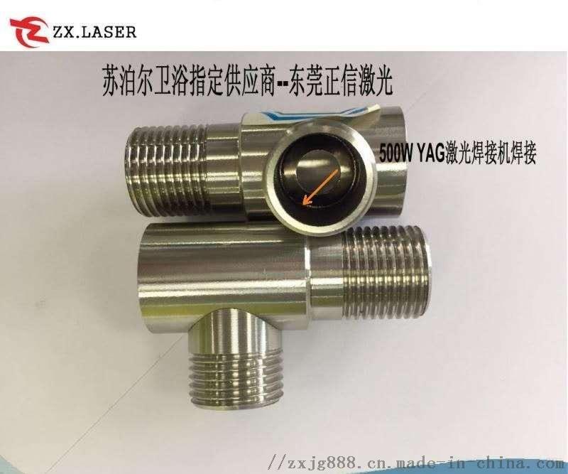 全自动激光焊接机在卫浴三通管件行业中应用