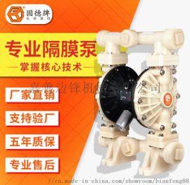 边锋集团固德牌气动隔膜泵QBY3-40工程塑料聚丙烯气动泵溶剂泵