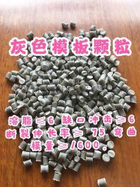 专业厂家生产PP中空塑料建筑灰色模板颗粒