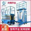 液压升降机、升降机、升降平台 4-18米厂家直销