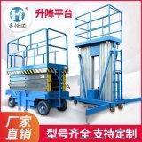 液壓升降機、升降機、升降平臺 4-18米廠家直銷