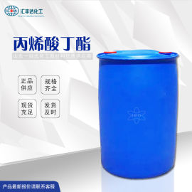 丙烯酸丁酯 工业级丙烯酸丁酯报价