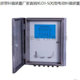 XLDJ-S, XLDJ-X、输送机用电动纠偏装置