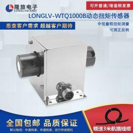 隆旅厂家销售,LONGLV-WTQ1000B,动态扭矩传感器