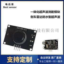 一体化超声波测距模块倒车雷达防水型超传感器