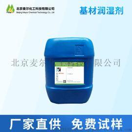 基材润湿剂-表面张力低-农药润湿剂厂家**
