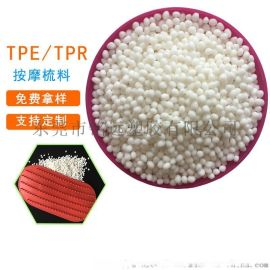 TPE D3226-1000 弹性体塑料原料
