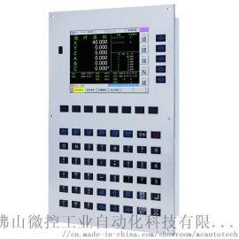 滚齿机数控系统 广东微控科技T36数控系统