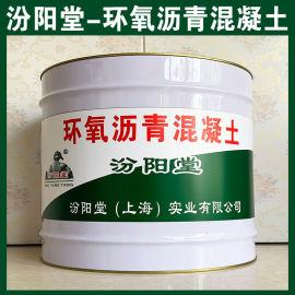 环氧沥青混凝土、良好的防水性、耐化学腐蚀性能