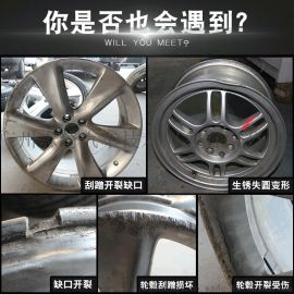 轮毂修复.汽车轮毂修复,广州汽车轮毂修复