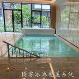 博睿泳池SPA覆蓋系統電動游泳池蓋泳池蓋