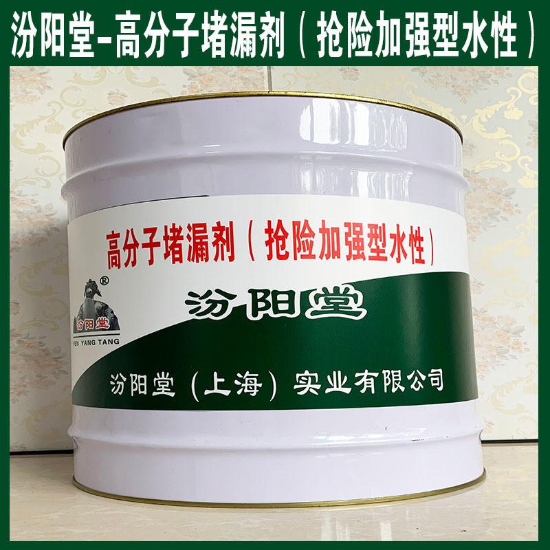 高分子堵漏劑(搶險加強型水性)、良好的防水性