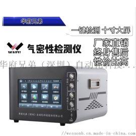 气密性检测仪 防水检测仪检漏仪真空测试仪厂家