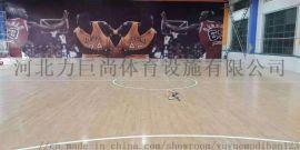 宇跃篮球馆健身房专用实木运动木地板耐磨耐滑