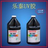 乐泰352丙烯酸胶粘剂 金属玻璃UV胶