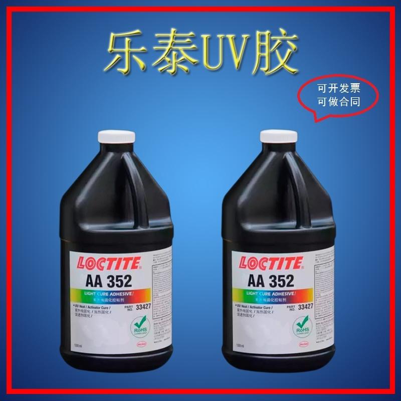 樂泰352丙烯酸膠粘劑 金屬玻璃UV膠