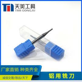 天美直供 铝用铣刀 非标定制 数控刀具
