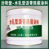 水乳型沥青防腐涂料、生产销售、水乳型沥青防腐涂料