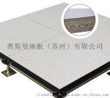 奥斯曼地板直销|奥斯曼木基复合抗静电活动地板