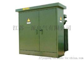 漯河舞阳箱式变电站生产厂家地址经销商