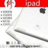 沈阳iPad维修,iPad换屏幕,iPad维修预约
