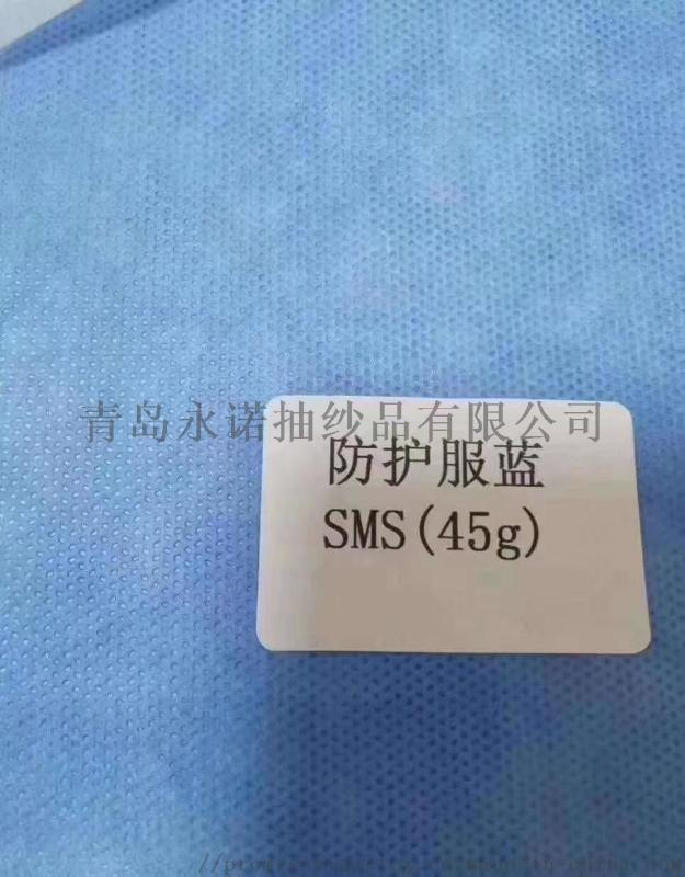 防護服用SMS無紡布 藍色 35,45G/M2