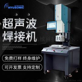 超声波焊接机, 超声波熔接机, 超声波厂商