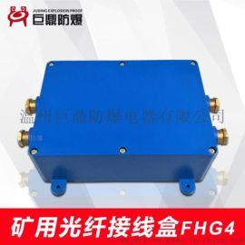 巨鼎FHG4 24/48芯4通矿用光纤接线盒