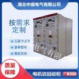 三合一高压电机软启动柜说明书 固态启动柜原理