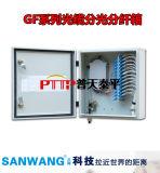 直熔箱 光纤熔接箱 FTTH光纤配线箱