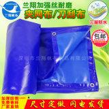 加厚夹网布防水刀刮布耐磨帆布定做