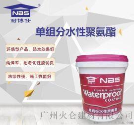 耐博仕单组份水性聚氨酯楼面防水涂料