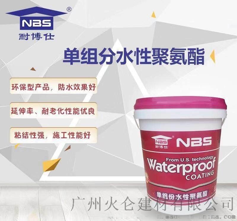 耐博仕單組份水性聚氨酯樓面防水塗料