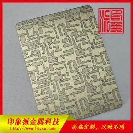 蚀刻  纹镀铜 蚀刻青古铜304镀铜不锈钢板