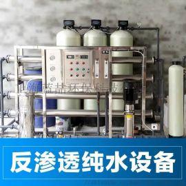 工业大型反渗透纯水设备装置RO工业水机纯净水设备