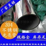 現貨銷售美標89.1*2.0不鏽鋼薄壁水管|DN80薄壁不鏽鋼水管|佛山不鏽鋼水管廠