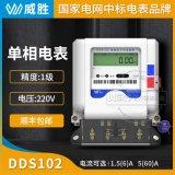 長沙威勝電錶DDS102-T1單相電子式電能表220V家用電錶